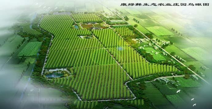 康绿鲜生态农业观光园